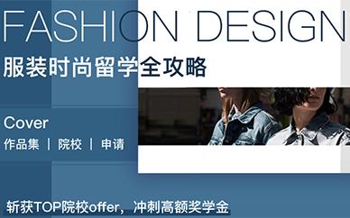 郑州服装设计艺术留学培训