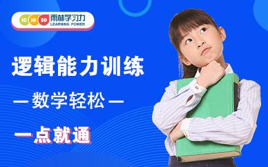 北京金色雨林逻辑能力训练