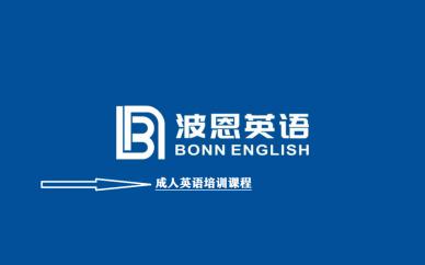 廈門波恩成人英語培訓課程