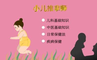 重庆高级小儿推拿培训班