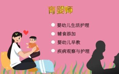 重庆育婴师培训班