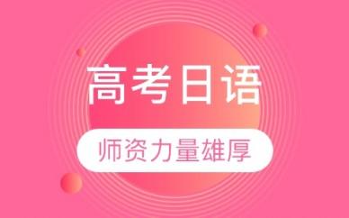 厦门IDIC高考日语培训课程