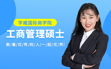 北京学威国际工商管理硕士(MBA)培训班