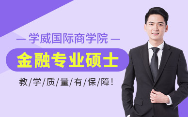 北京学威国际金融专业硕士培训课程