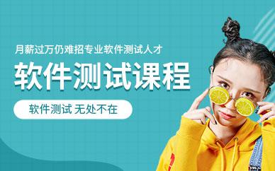 武汉中公优就业软件测试工程师培训班