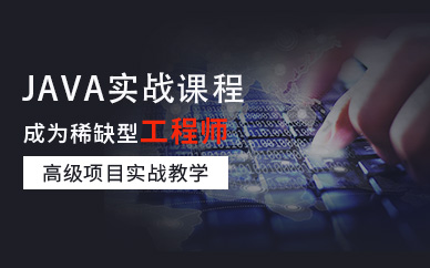 武汉中公优就业java编程开发培训班