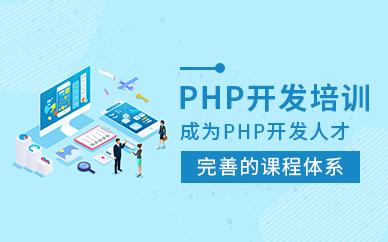 武汉中公优就业PHP开发培训班