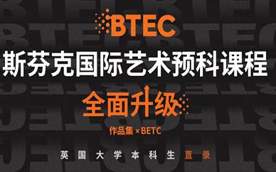 北京斯芬克btec藝術預科培訓課程