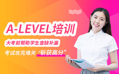 北京斯芬克A-leve培訓課程