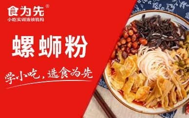 苏州食为先螺蛳粉培训