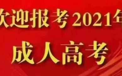 2021年成人学历提升、高起专、高起本、专升本