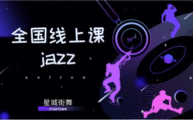 南京星城街舞成人JAZZ爵士培训课程