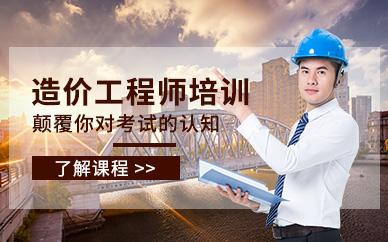 成都华商教育一级造价工程师培训班