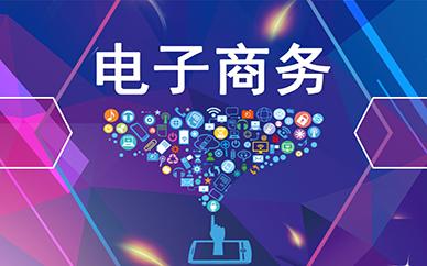 东莞电子商务培训班