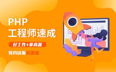 西安英泰移动通信学院php培训课程