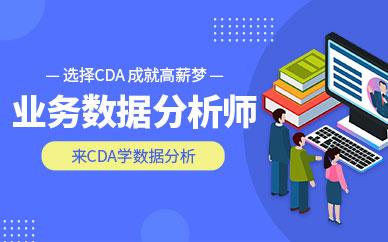 深圳业务数据分析师培训班