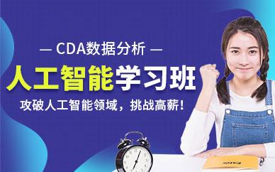深圳人工智能学习班培训课程