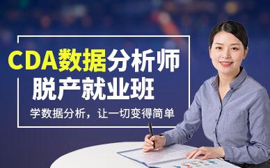 深圳CDA数据分析师脱产就业培训班