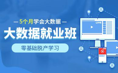 深圳大数据分析就业培训班