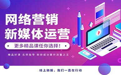 东莞新媒体运营网络营销培训班