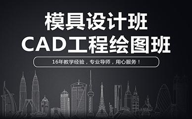 东莞CAD软件制图培训班