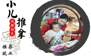 上海國耀堂小兒推拿培訓班