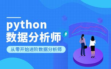 武汉Python数据分析师培训班