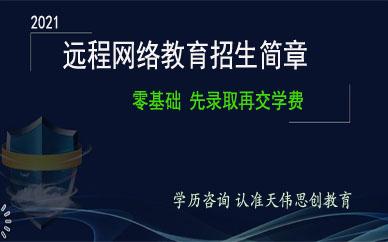 天津天伟思创远程网络教育招生简章