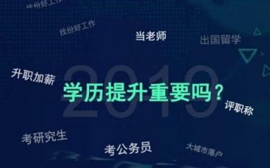 赤峰东方学历提升成人高考解决就业问题