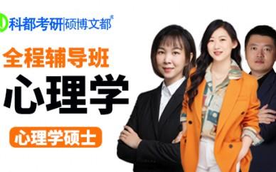 深圳硕博文都考研统考心理学硕士培训课程