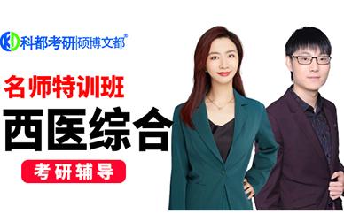深圳硕博文都研究生考试西医综合培训班