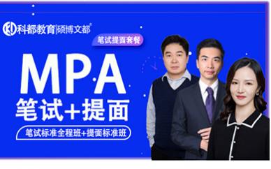 深圳MPA研究生笔试+提前面试培训班