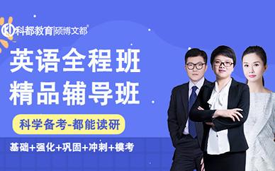 深圳考研英语全程辅导培训班