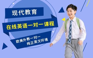 上海现代教育少儿英语一对一培训班