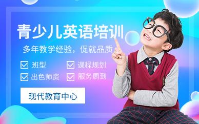 上海现代教育青少儿英语培训