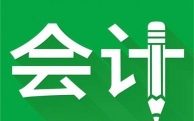?赤峰暑期會計培訓學習內容