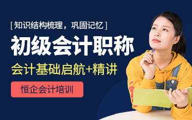上海恒企初级会计职称培训班