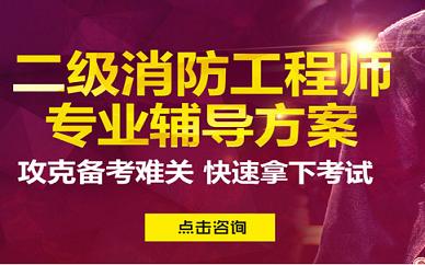 上海上元教育二级消防工程师培训