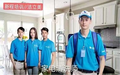 上海港沃家电清洗培训班