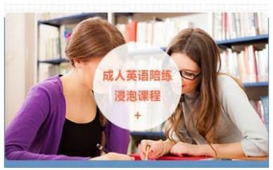 上海汉普森成人英语培训班