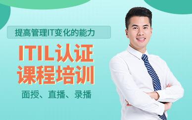 上海东方瑞通ITIL认证培训班