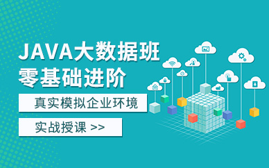 上海东方瑞通Java大数据培训班