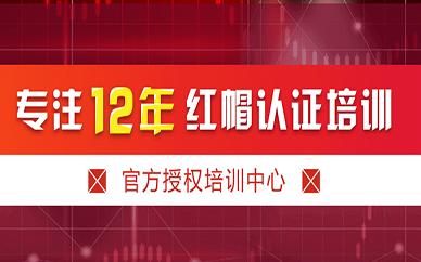 上海东方瑞通红帽认证培训班