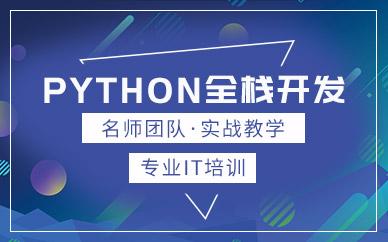 上海东方瑞通Python全栈开发培训班