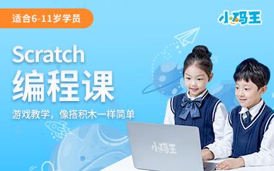 上海小码王少儿编程Scratch图形化编程培训班