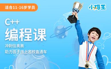 上海小码王少儿编程C++信奥赛编程培训班