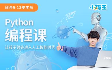上海小码王少儿人工智能Python编程培训班