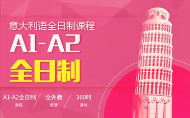 上海森淼教育意大利语A1-A2培训课程