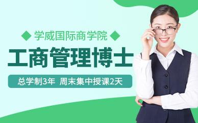 上海学威国际工商管理博士培训班