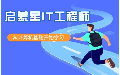 北京北大青鸟启蒙星零基础IT工程师培训课程